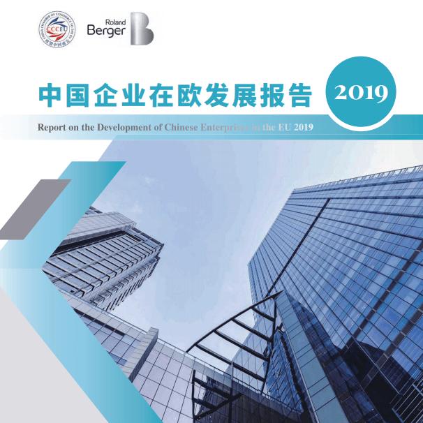 【罗兰贝格:中国企业在欧发展报告(2019)】中国与欧盟建交逾40周年,双方在政治、贸易和人文交流等诸多领域的相互理解与交流上已走过漫漫长路,建立了坚固的战略合作伙伴关系。在这个过程中,双方形成了你中有我、我中有你、互利共赢的良好发展态势。