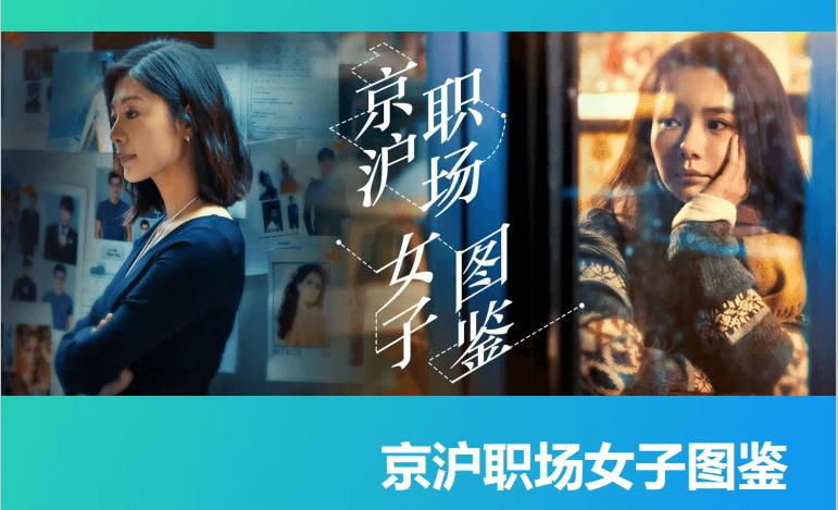 【Mob研究院:2019京沪职场女子图鉴】北京上海职场女性以25-34岁的年轻女性居多。同年龄段的北京职场女性的人数远多于上海女性。年轻女性更愿意在一线城市奋斗,女性随着年纪增长偏爱小城市安逸生活。