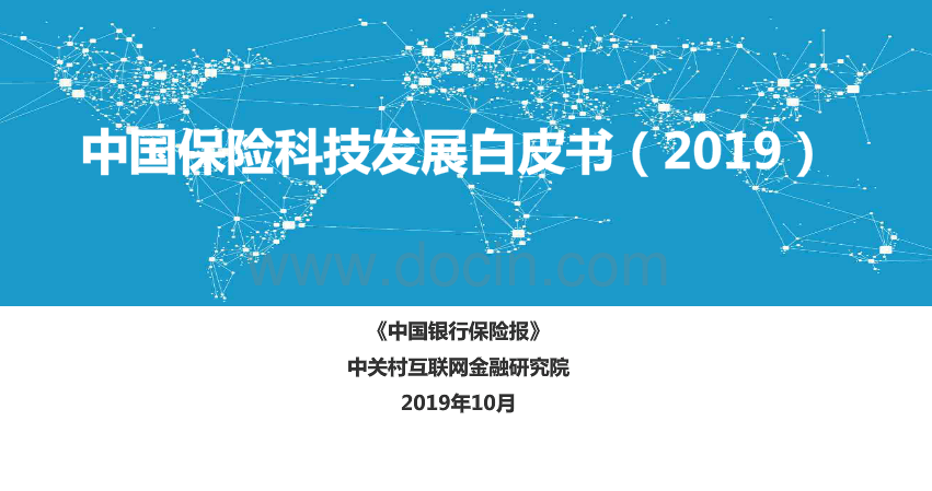 【中關村互聯網金融研究院:中國保險科技發展白皮書(2019)】重點介紹了國際國內保險科技發展情況和特點,明確闡述了大數據、人工智能、區塊鏈、物聯網、基因診療險五大核心技術的發展和應用,重點論述我國互聯網保險發展情況,并就保險科技在財產險、人身險和第三方平臺中的創新應用和發展前景進行了系統闡述。