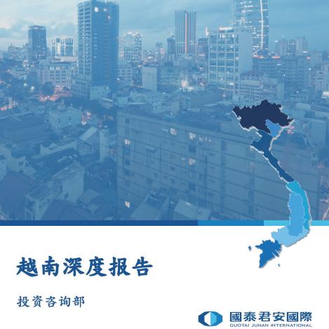 【國泰君安:越南深度報告】通過研究深入研究越南經濟、政策、房地產市場、金融 體系和證券市場,并將眾多數據匯總成文字,希望幫助投資者更 全面的了解越南市場,把握住越南長期投資機會。