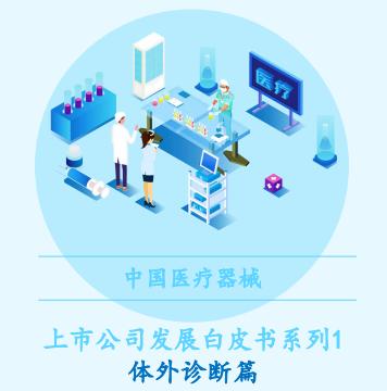 【華夏基石:IVD上市公司發展白皮書】我國醫療器械產業近40年高速發展,產品種類逐漸齊全、質量標準穩步提高,創新能力不斷完善,目前正朝著國產化、品牌化、高端化、國際化方向發展。