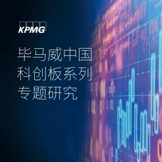 """【毕马威:中国科创板系列专题研究】中国科技创新颠覆各领域,并持续渗透,5G 商用持续推进,北斗系统迈入全球时代,""""深海勇士""""首征印度洋……而科技产业的崛起与资本市场的繁荣休戚相关。"""