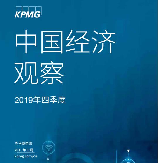 【毕马威:2019年四季度《中国经济观察》】报告指出,3季度中国经济增速进一步放缓,GDP实际同比增长6%,比二季度下降0.2个百分点,创下1992年以来新低。