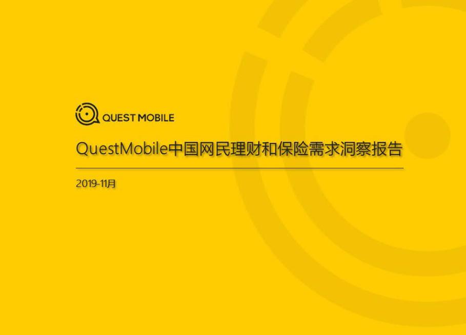 【QuestMobile:中國網民理財保險需求洞察報告】數據顯示,截止到2019年9月,電子支付行業用戶規模超過7億,居民收入持續提高、傳統金融機構持續布局線上,讓金融理財各個細分行業月活用戶規模快速增長,比如網銀、現金貸、股票交易增速均在20%以上,記賬理財更是超過45%。