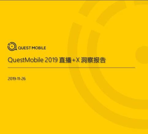 【QuestMobile:2019直播+X 洞察报告】最新数据显示,网络直播用户规模已经突破4.33亿,内容形态渗透了娱乐、购物、教育、出行以及社交、旅游,加上BATZ几大系的深度争抢,各个平台内部,形成了庞大的私域流量,对于缓解流量压力,解决用户时间红海厮杀问题,效果显著。