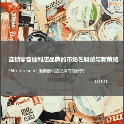 【36kr:2019年连锁零售便利品牌专题研究报告】当前,中国便利店品牌主要面临着两大困境。一是商业地产去库存造成的租金上涨和毛利率下降,迫使到店需求下降。根据国家统计局数据显示,2019年5月至8月,办公楼和商业营业用地的房地产开发投资、竣工面积等均同比减少,供给趋紧;办公楼和商业营业用房销售面积和销售额均下降,需求减少。