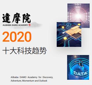 【达摩院:2020十大科技趋势】报告围绕AI、芯片、云计算、区块链、工业互联网、量子计算等领域提出最新 趋势,并断言多个领域将出现颠覆性技术突破。
