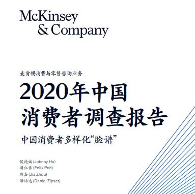 """【麥肯錫:2020中國消費者調查報告】報告顯示中國消費者行為正在分化,由過去那種各消費群""""普漲""""的態勢轉變為不同消費群體""""個性化""""和""""差異化""""的消費行為。"""