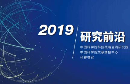 【中国科学院:2019研究前沿】报告在文献计量指标的基础上,对2019年全球科技发展布局和竞争结构作出了分析和解释,遴选出2019年十个高度聚合的大学科领域排名最前的100个热点前沿和37个新兴前沿,较为客观 地反映了相关学科的发展趋势。