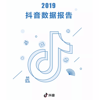 【抖音:2019年抖音数据报告】报告显示,透露其日活跃用户已经于2020年1月达到4亿,并从畅快表达、与世界连接、平台价值等方面用多项数据回顾了2019年的发展与市场表现。