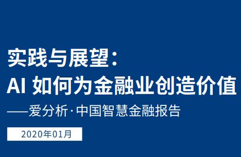 【愛分析中國智慧金融行業報告:AI如何為金融業創造價值】報告重點關注四項人工智能技術在金融領域的應用:計算機視 覺、語音識別、自然語言處理、知識圖譜。
