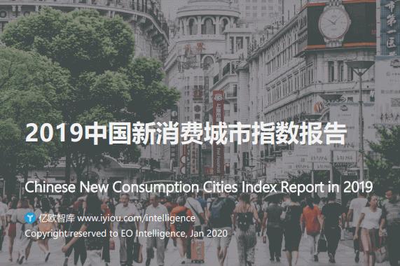 【亿欧智库:2019中国新消费城市指数报告】报告聚焦城市发展,以新消费作为底层逻辑,分析新消费在城市层面的体现,并利用数据指标进行城市排名,得出新消费逻辑下的城市榜单。