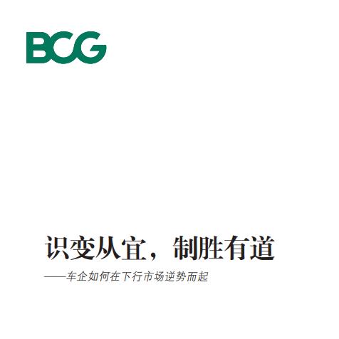 【BCG:车企如何在下行市场逆势而起】中国乘用车市场第一场寒冬来临。尽管这并不一定意味着中国的增长引擎彻底熄火,但对从未经历过寒冬的主机厂商而言,确实构成挑战。