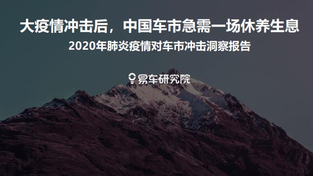 """【易車研究院:2020年肺炎疫情對車市沖擊洞察報告】2020年新型冠狀病毒疫情加速中國車市優勝劣汰,間接推動2020~2025年中國汽車產業鏈轉型升級,積極構建有中國特色的""""新四化""""產業鏈體系。挑戰無法回避,機遇已在路上,建議相關部門的汽車產業政策思維,由做大做 強中國品牌,向做大做強中國汽車產業鏈轉型升級。為做大做強中國品牌創造真正的土壤!"""