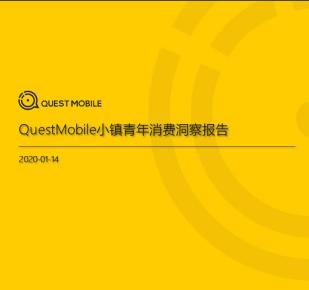 【QuestMobile:2019小镇青年消费洞察报告】数据显示,截止 2019 年 11 月,三线及以下城市 90 后用户超 2 亿,同比增长10.1%,他们的月人均使用时长127. 9 小时(高于一二线青年的127. 3 小时),月平均收入约 4000 元,由于生活成本低,其线上消费能力、消费意愿都不断增强,消费能力在 200 元以上用户占比达71.1%。