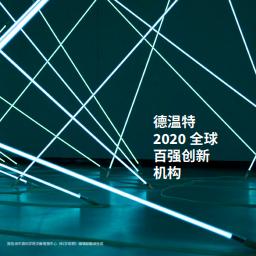 【德溫特:2020年度全球百強創新機構】報告依據發明專利數量、質量、成果影響力、全球化保護等指標,遴選全球最具創新力機構。今年僅有三家中國大陸企業入選該榜單,分別為小米、華為、騰訊。