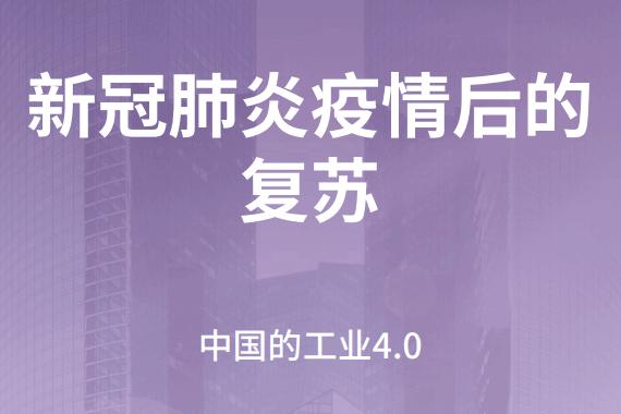 【戴德梁行:新冠肺炎疫情后的复苏:中国的工业4.0】报告显示:工业4.0是制造业行业最新的技术革新。工厂将生产设备、无线信号连接和传感器集成到一个生态系统平台中,这个生态系统可以监督整个生产线流程并自主执行决策。