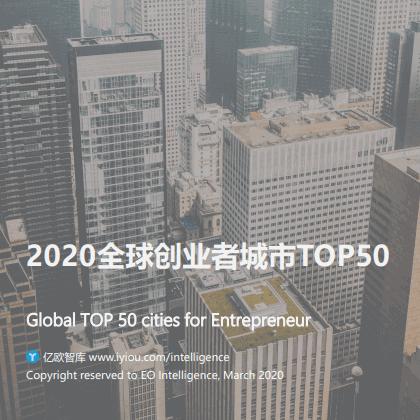 【亿欧智库:2020全球创业者城市TOP50】报告显示,全球研发支出的增长速度高于全球经济增速。2019年,尽管世界经济表现放缓,世界创新趋势依然蓬勃发展。作为创业的基础,创新发展的不断提升带来创业活动的发展。