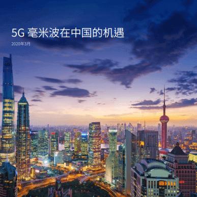 【GSMA:5G毫米波在中国的机遇】报告显示,中国正在迅速成为5G技术的领导者之一,并在2019年成为第一批宣布开展商业部署的国家之一。在此基础上,中国目前还在更加深入地了解5G毫米波的潜在影响,并积极探索有利于发展和促进5G生态系统的最佳监管方案。