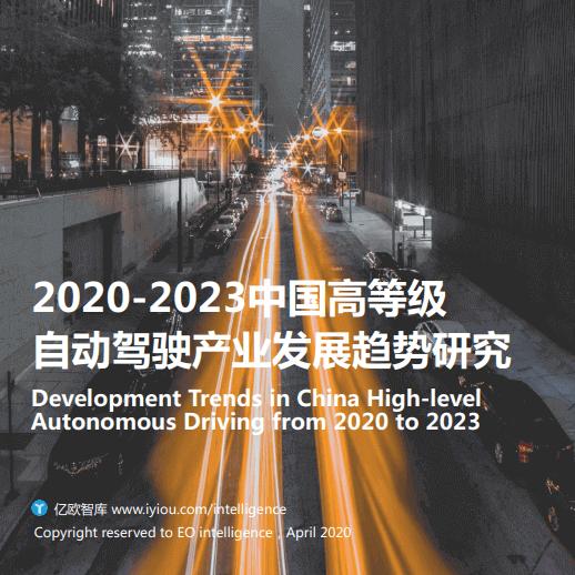 【亿欧智库:2020-2023中国高等级自动驾驶产业发展趋势研究】报告显示,以目前多家科技企业和初创企业的发展态势来看,未来三年其商业化运营层面将发生显著改变,此时间段同样符合诸多车企推出L3级自动驾驶量产车的计划节奏。
