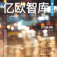 【億歐智庫:外資銀行在華發展研究報告(上篇)】銀行業開放是中國對外開放的縮影。改革開放后,外資銀行成為推動中國銀行業改革的關鍵參與者。因此,億歐智庫發布《外資銀行在華發展研究報告》,希望通過梳理外資銀行在中國的發展情況,真實反映中國銀行業對外開放的成果及不足,并基于以往對中國銀行業的研究和理解,對外資銀行在華發展提出建議。