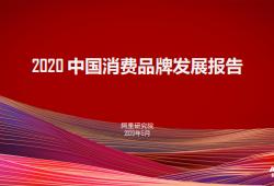 【阿里研究院:2020中国消费品牌发展报告】报告显示,2019年线上中国品牌市场占有率达到72%,其中医药健康、美妆个护、食品行业线上中国品牌市场规模同比增幅位居前三。中国品牌继续通过品类创新推动市场规模扩大,品类创新对市场规模扩大的总体贡献度达到44.8%,较2018年增长了15.2个百分点。