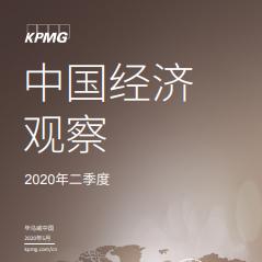 【毕马威:2020年二季度中国经济观察】报告认为,随着疫情在中国逐步得到控制,复工复产不断推进,二季度后中国经济将出现明显改善,近期高频数据也显示中国经济正在逐步回暖。毕马威预期中国经济将继续保持稳步恢复的趋势,再次引领世界经济复苏。