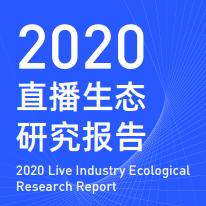 【新榜研究院:2020直播生态研究报告】本报告梳理了直播行业发展历程,典型行业线上直播生态和直播行业发展趋势。报告认为,自2005年直播平台初现,到如今已发展为相对成熟的生态体系。直播行业在经历了探索发展期、流量红利期、商业变现期三个阶段后,目前已经进入了深度渗透阶段。典型表现为,平台大力扶持,品类多样且线下转线上趋势明显,主播群体更加多元。