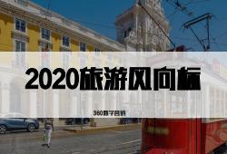 【360营销学苑:2020旅游风向标】报告显示,2020 年旅游行业复苏拐点不在五一游。五一游以在城市内或城市周边为主,具有公园休闲,短途自驾特征。暑期游与去年同期热度持平,中长途旅游或将复苏。旅游热情或将在十一游全面爆发,引领旅游行业复苏。