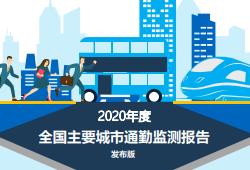 【百度地图:2020年度全国主要城市通勤监测报告】报告选取36个中国主要城市,借助百度地图位置服务和移动通讯运营商数据,从通勤范围、空间匹配、通勤距离、幸福通勤、公交服务、轨道覆盖6个方面,描绘出城市通勤画像,以期为政策制定、城市规划、交通组织、学术研究提供素材与启示。