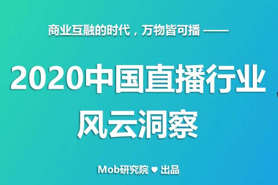 【Mob研究院:2020中国直播行业风云洞察】报告显示网络直播始于2005年,爆发于2016年。期间,直播战场由PC端转向移动端,直播内容也由单一的秀场直播向电商、体育、教育、社交等多领域渗透。直播本质上为一种工具,能与多种业态相融合。
