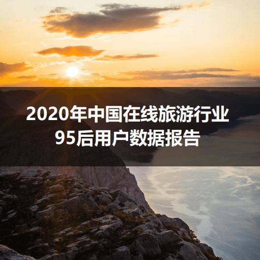 【Fastdata极数:2020年中国在线旅游行业95后用户数据报告】报告显示,95后是现阶段在线旅游行业最重要的新增用户来源,也是用户价值提升最快的用户群体,他们将会对未来数年在线旅游平台的竞争格局产生深远的影响。了解95后、拥抱95后带来的变化 ,才能更好地承接年轻用户带来的新需求,才能赢得年轻用户信赖,赢得年轻用户,将赢得未来。