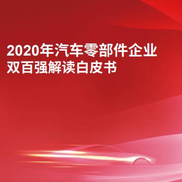 【羅蘭貝格:2020年汽車零部件企業雙百強解讀白皮書】報告基于整車行業發展動態,分析零部件百強2019年營收、盈利及研發等數據信息,總結2019年零部件行業三大特點。同時,白皮書結合零部件行業四大趨勢,提出企業未來發展應對之道,并解讀優秀企業案例,進一步提出零部件行業核心戰略思辨方向。