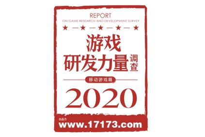 【TalkingData:2020游戏研发力量调查(移动游戏篇)】报告显示,2020年对于中国移动游戏市场来说是非常特殊的一年,受到疫情防控因素的影响,从2020年1月开始,中国移动游戏的玩家活跃度呈现显著增长。从一个侧面反映了,作为线上娱乐的重要一环,游戏市场依然有很大增长空间。