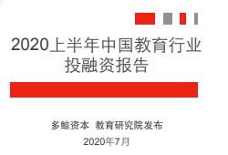 【多鲸教育研究院:2020 上半年中国教育行业投融资报告】报告显示,从2020年上半年的一级市场教育投融资态势来看,半年时间内国内公开披露的投融资事件125起,跌至近5年冰点,虽然疫情因素导致大量投资机构和创业者的项目沟通受到很大影响,但教育行业股权投资市场的冷清从根本上不过是延续2019年的态势,以及整个一级市场的降温趋势。受18年中期以来金融市场去杠杆和实体经济的不景气的持续影响,一级股权市场的募投进入下行区间。另一方面,相关赛道政策趋严,市场担忧投资风险,导致赛道的投融资数量减少。