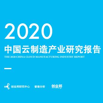 """【创业邦:2020中国云制造产业研究报告】报告显示,从云制造崛起的背景出发,以产业链和投资价值的角度审视了云制造的发展前景。并在综合创业邦睿兽分析及第三方数据的基础上,分析云智汇科技、云工厂、升发智联、宇航股份等企业的云制造业务前景,梳理富士康BEACON、海尔COSMOPlat两个云服务平台经典案例,进一步探讨""""云+网+端""""这一实现智能制造发展升级的核心链路,并深入分析了云制造产业链体系重要环节。"""