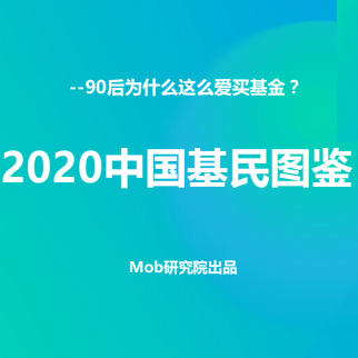 【Mob研究院:2020中国基民图鉴】报告显示,2020年上半年,中国移动互联网基民规模突破8000万,新增基民突破2000万,其中90后为新增基民主力军。