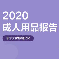 【京东研究院:2020成人用品消费报告】报告显示,2020年中国情趣用品市场规模将突破1300亿元,而互联网零售凭借其私密性、便捷性优势,市场规模将超过600亿元,预计未来很快超过50%。