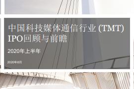 【普華永道:2020年上半年中國科技媒體通信行業(TMT)IPO回顧與前瞻】報告顯示,2020年上半年,36%的內地TMT企業選擇香港及海外上市,共計20家,獲得融資額最多,約人民幣640億元,占總融資額的66%。