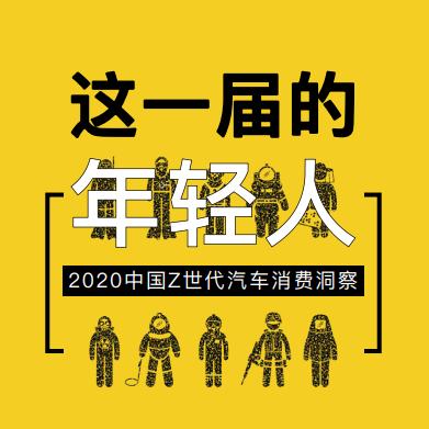 """【汽車之家&德勤:2020中國Z世代汽車消費洞察】報告顯示,有64%的Z世代消費者會參考懂車熟人的意見,其次是同學/朋友、關鍵意見領袖(KOL),比例分別為57%和33%。這意味著,在購車這件事情上,相對于父母,""""行家""""和同齡人更讓他們信任。值得一體的是,大多數Z世代消費者并不盲目迷信明星,偶像代言幾乎不對他們決策產生影響。"""