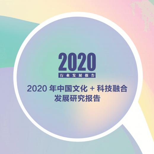 【融中研究:2020年中国文化与科技融合发展研究报告】报告显示,我国文化及相关产业保持平稳增长。2019年,全国共有5.8万家规模以上文化及相关产业企业,实现营业收入为86624亿元,按可比口径计算比上年增长7.0%。2020年上半年,受新冠疫情影响,我国规模以上文化及相关产业企业营业收入有较大幅度下降,上半年共实现营业收入40196亿元,按可比口径计算比上年同期下降6.2%。