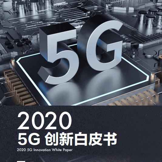 【创业邦:2020 5G创新白皮书】报告显示,5G到来赋能智能车载和高精地图行业。5G的特性很好的支持了车内信息、车内娱乐等场景;5G+AR将实现高精地图分发,实现导航功能,同时也能实时获取道路信息保障行车安全。智能车载和高精地图等企业应抓住5G的第一波红利,实现创新,进一步研发基于5G的应用。