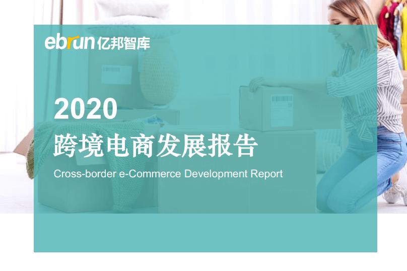 【亿邦智库:2020跨境电商发展报告】报告显示,2019年中国跨境电商市场规模已超10万亿元,占当年中国进出口总值31.54万亿元的33.29%;2019年通过海关跨境电商管理平台进出口1862.1亿元,同比增长38.3%,2016-2019年四年平均增速超过50%。