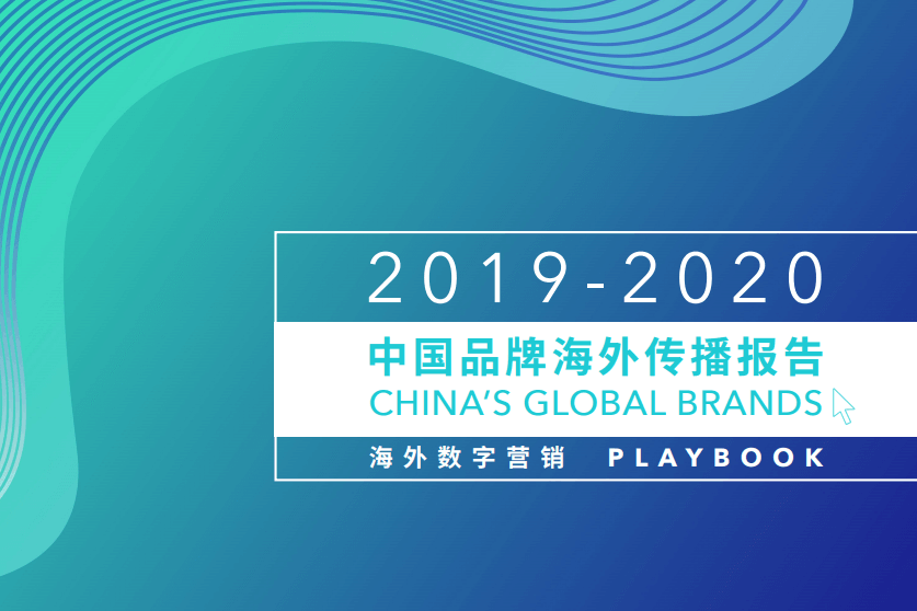 【藍色光標&中國廣告協會:2019-2020中國品牌海外傳播報告】報告顯示,從用戶研究、A/B 測試,到用戶體驗設計、引流渠道、社交媒體策略,我們力圖為中國品牌勾畫海外數字營銷的整個流程,以幫助品牌管理者以最高的效率優化品牌在海外的影響力和美譽度。