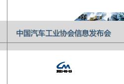 【中國汽車工業協會:2020年汽車產銷數據及汽車工業運行情況】2020年,汽車銷量自4月份持續保持增長,全年銷量完成2531.1萬輛,同比增速收窄至2%以內,繼續蟬聯全球第一。