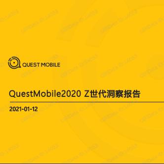 【QuestMobile:2020年Z世代洞察报告】报告数据显示,截止2020年11月,Z世代活跃用户规模已经达到3.2亿。Z世代在移动购物方面,闲鱼、得物在Z世代的渗透率,远高出全网用户。报告分析Z世代的消费习惯,并针对这群用户提出了相应营销策略。