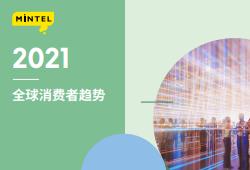 【英敏特:2021全球消费者趋势】本报告考虑到了新型冠状病毒肺炎大流行所加速的变化,并试图概括全球消费者渴望的更美好的未来,以及品牌可以建立自己的战略愿景。2021年消费者趋势包括七点:自由定义幸福感、集体力量、优先转移、紧密联系、虚拟生活、可持续发展空间和数字化困境。
