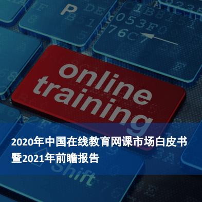 【中国科学院:2020年中国在线教育网课市场白皮书暨2021年前瞻报告】报告显示,回顾2020年在线教育行业及网课领域的发展情况,可以总结为5大关键词:主流、风口、分化、盈利、规范——在线教育由小众变主流;资本助推成风口;寡头集中的二八格局显现;规模化后实现盈利仍是难事;政府既支持也极力规范,以推动在线教育行业良性发展。