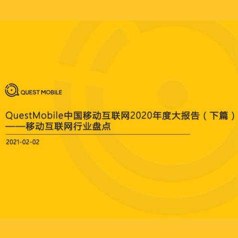 【QuestMobile:中国移动互联网2020年度大报告(下篇)】报告显示,2020年疫情突发,数字化进程加速,深刻影响中国移动互联网各行业发展短视频及直播等媒介形态加深用户对移动互联网的使用程度,线下生活服务加速与线上融合,数字化经济得到全面发展。