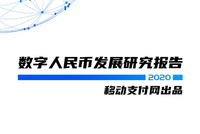 """【移动支付网:2020数字人民币发展研究报告】报告显示,随着互联网技术和信息化的快速发展,中国的移动支付已经处于世界前列,但是移动支付更多的是商业驱动的电子化支付手段,并不是真正意义上的""""人民币"""",无法替代法定货币发挥价值尺度或记账单位功能。"""